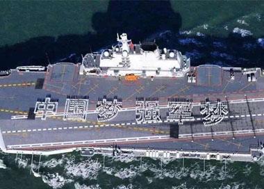 中国首艘国产航母进入下水倒计时
