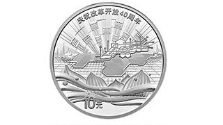 改革开放40年纪念币发行
