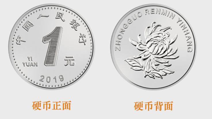 新版人民币8月底发行