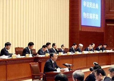 党和国家领导同志审议讨论民法典草案
