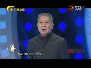 收藏马未都_20170114_中国节庆饮食 东南西北大不同