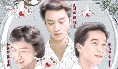 《失业生》 : 缅怀张国荣出道40周年