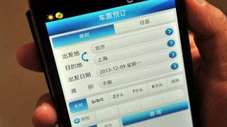 12306支持微信支付功能