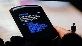 人工智能翻译机发布