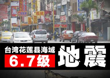 台湾花莲发生6.7级地震