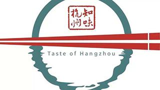 亚洲美食节杭州场