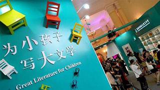 上海书展持续进行