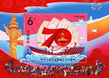 七十周年纪念邮票即将发行