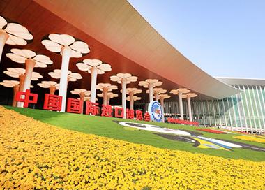 第二届中国国际进口博览会11月10日闭幕