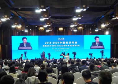 2019-2020中国经济年会在北京举行