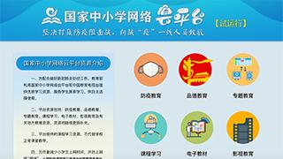 国家中小学网络云平台开通