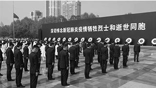 武汉市举行哀悼活动