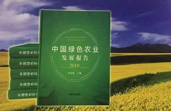 中国农业绿色发展报告