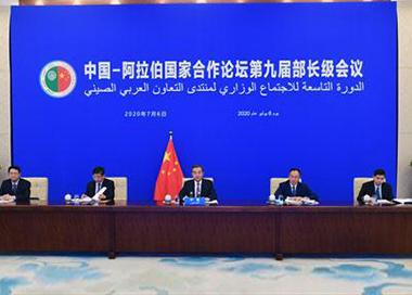 中阿合作论坛举行第九届部长级会议