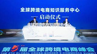 全球跨境电商服务中心启动