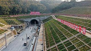 中老铁路西双版纳隧道贯通