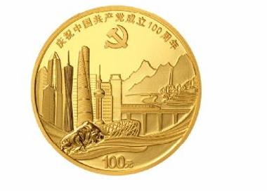 中国共产党成立100周年纪念币
