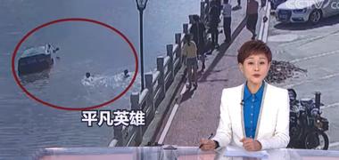 浙江:车辆落水